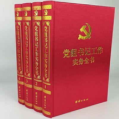 党组书记工作实务全书 党政知识读物 党委书记正能量提升全4册