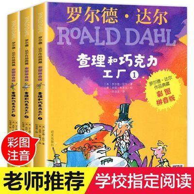 查理和巧克力工厂注音版 全套3册老师推荐正版 二年级课外书阅读