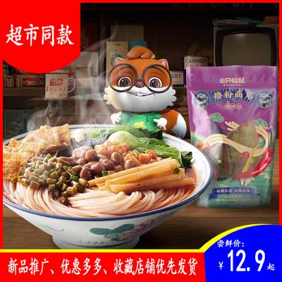 三只松鼠螺蛳粉300g酸辣粉130g速食方便柳州特产螺蛳粉重庆酸辣粉