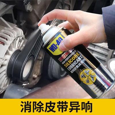 WD-40矽质润滑剂汽车发动机皮带异响消除保护橡胶密封条养护
