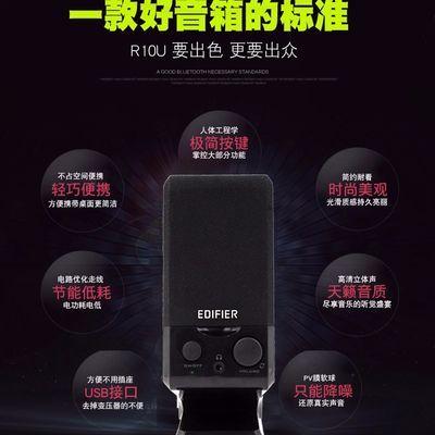 新款新品漫步者R10U台式电脑音响蓝牙低音炮家用USB有线笔记本迷