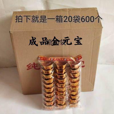 20袋600个成品元宝金条祭祀用品清明阴间冥府上坟祭祀殡葬用品