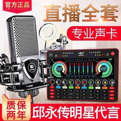 十盏灯G4专业直播声卡套装快手涨粉丝直播设备全套声卡手机电脑