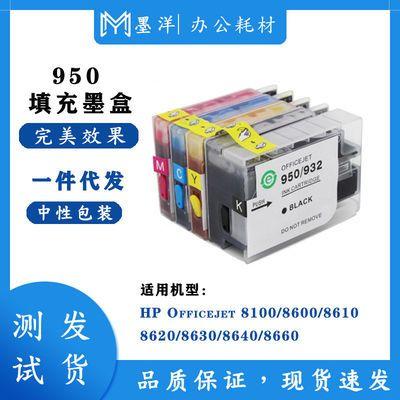 兼容惠普HP950/951 填充墨盒 适用HP 8100 8600 8610 打印机