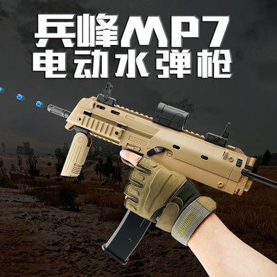 兵锋兵峰3四代MP7下供弹电动连发水弹枪成人玩具真人CS男孩水蛋抢