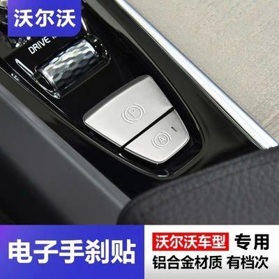沃尔沃xc60xc40s90xc90v90v60电子手刹自动驻车装饰保护贴改装件