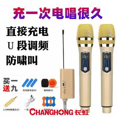 长虹无线话筒k歌家用KTV唱歌充电话筒万能麦克风声卡功放音响通用