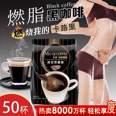 茉淇美式速溶黑咖啡粉50袋装  冷热双泡提神特浓无糖