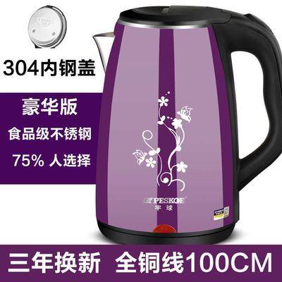 正品正品半球食品级不锈钢保温电热水壶家用自动断电烧水壶电水壶