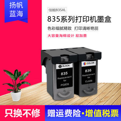 兼容佳能PG835黑色CL836彩色墨盒 canon 835XL墨盒 IP1188打印机