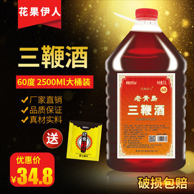厂家直销60度三鞭酒鹿鞭酒男士有劲酒养生酒非保健酒滋补酒2.5L
