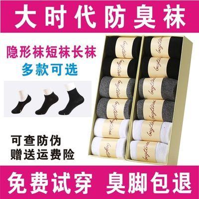 大时代防臭袜正品包邮6双全棉吸汗夏男女长袜元素短袜隐形袜子