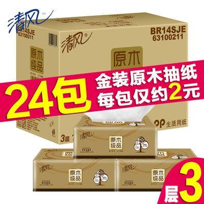清风抽纸金装原木纯品120抽3层餐巾纸整箱批发家庭装卫生纸抽24包