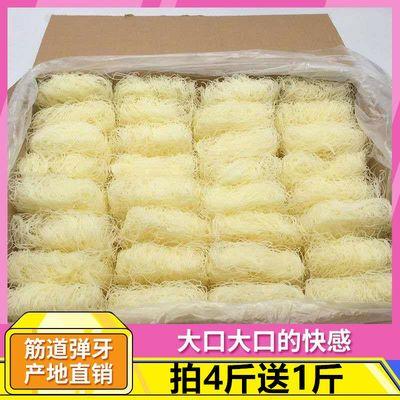 【买4斤送1斤】米粉 新竹米粉干粉丝米线方便酸辣炒米粉2斤一5斤