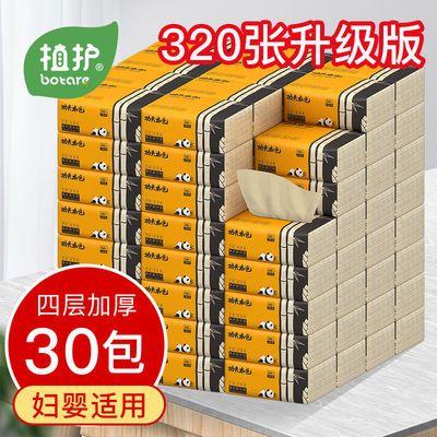 植护40包/24包竹浆本色纸巾抽纸批发整箱家用卫生纸餐巾纸抽纸巾