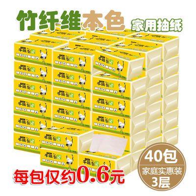 40包/24包本色竹纤维抽纸3层竹浆原色纸家用面巾纸婴儿纸巾家庭装