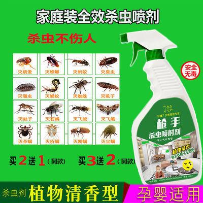 杀虫剂喷雾家用灭蟑螂药室内床上花卉跳蚤除螨虫潮虫蚂蚁灭蚊蝇药