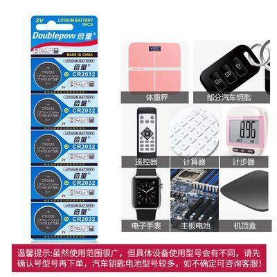 cr2032纽扣电池锂3v门铃主板电子称体重秤小米盒子汽车钥匙遥控器