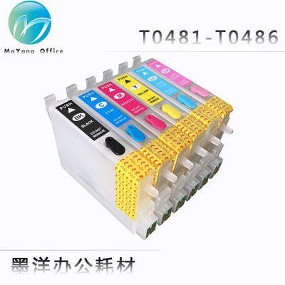 墨洋适合爱普生EPSON R200 R220 R300复位填充墨盒T0481 T0486