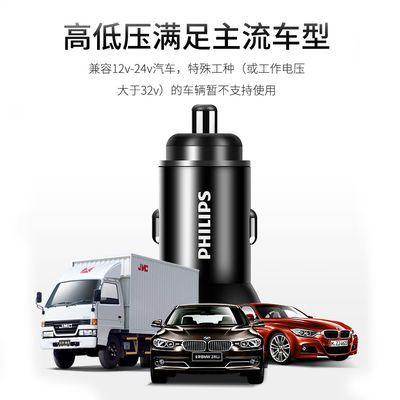 2020爆款飞利浦车载充电器快充汽车用品一拖二大全多功能车内点烟