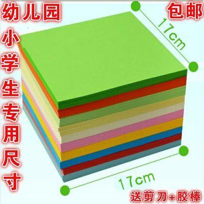 A4彩纸正方形14cm折纸17cm手工纸剪纸千纸鹤玫瑰花爱心折纸材料