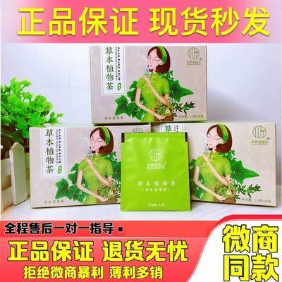 本草养怡元 草本植物茶 百合茯苓茶 微商同款官方正品 一盒28包