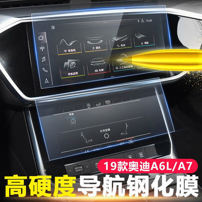 19款新奥迪A6L导航膜仪表盘显示屏保护贴膜空调屏钢化膜内饰改装
