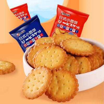 厂家饼干批发特价日式早餐小圆饼代餐儿童咸饼干小包装休闲零食
