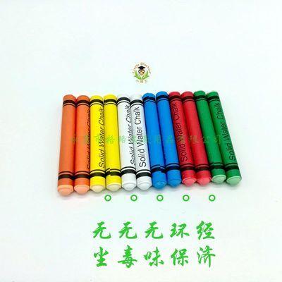 《新店冲量》儿童涂鸦水溶性无尘粉笔绘画笔学校老师教学用品水洗