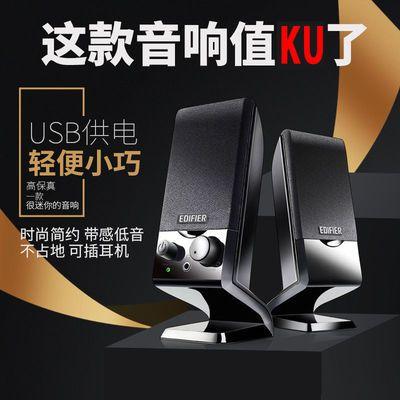 2020爆款漫步者R10U台式电脑音响蓝牙低音炮家用USB有线笔记本迷