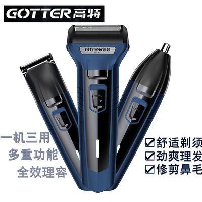 20667/德国设计多功能男士充电式剃须刀理发器三合一刮胡刀电动智能双头