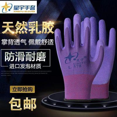 星宇L578劳保手套耐磨乳胶发泡透气防滑工作涂胶浸胶防护手套批发