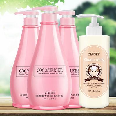 洗发水护发素沐浴露套装持久留香顺滑控油去屑止痒女学生男身体乳