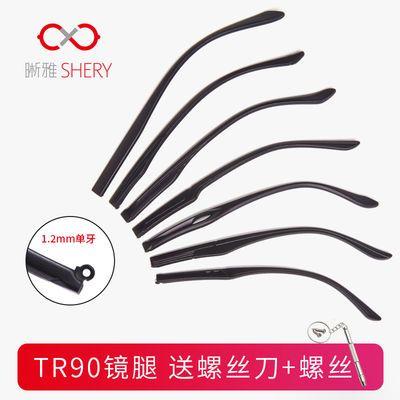TR90眼镜腿支架配件一对1.2mm单牙镜脚通用断裂修复男女近视框架