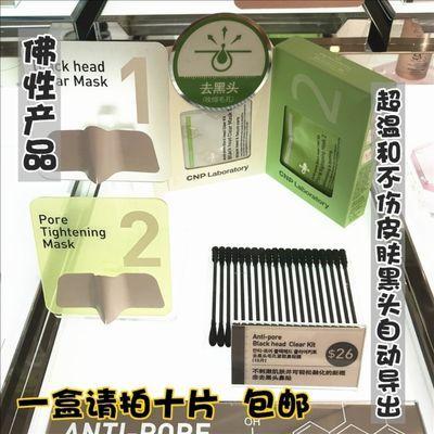 CNP去黑头套装鼻贴导出液温和清洁毛孔粉刺撕拉laboratory面膜