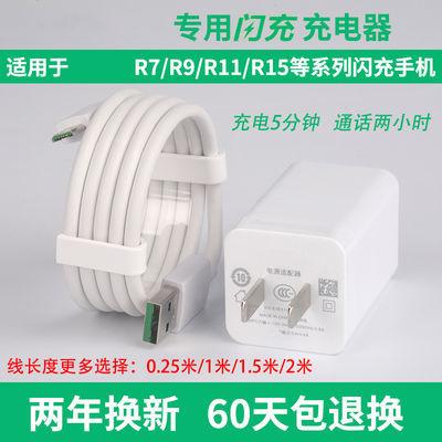 适用于OPPOr17r15r11splus r9 r7sR7闪充充电头快充数据线充电器