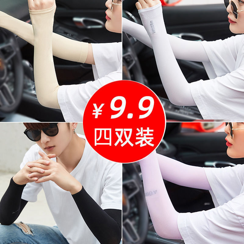 4双 冰袖冰丝防晒袖女防紫外线袖套开车手套加长款男士护手臂套袖