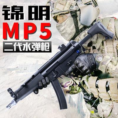 锦明mp5二代成人真人cs冲锋枪电动连发水弹枪模型男孩 儿童玩具枪