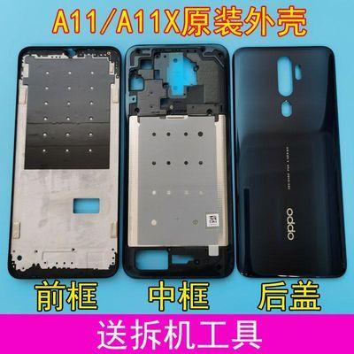 OPPOA11原装后盖 A11X后盖后壳前框中框外壳屏幕边框手机卡托