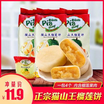 正品猫山王300g榴莲饼卡特帕尼泰国风味休闲零食糕点小吃早餐点心