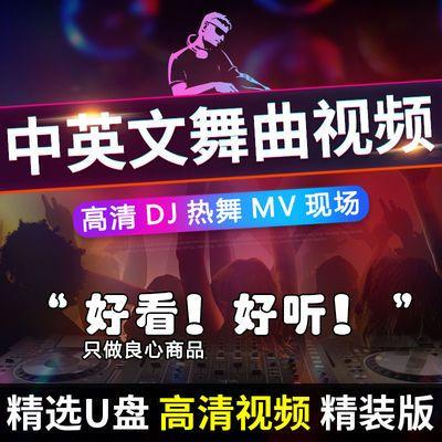 车载U盘dj带高清视频音乐中文劲爆舞曲无损MV抖音流行MP3车用优盘