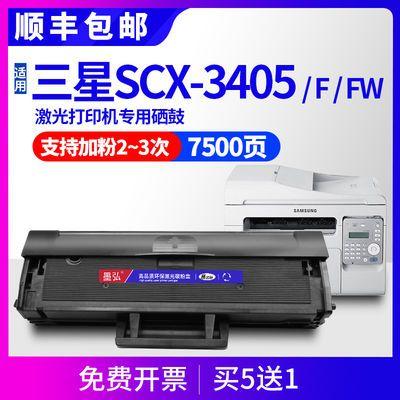 3405f硒鼓适用三星scx3405fw墨盒易加粉激光打印机晒鼓碳粉盒