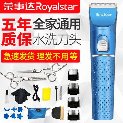荣事达理发器电推剪电推子剪头发充电式成人婴儿童剃发器电动家用