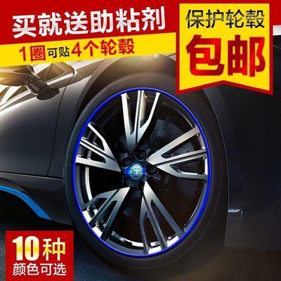 爆款汽车轮毂装饰条车轮贴保护圈防擦防撞条防刮圈条贴纸轮毂改装