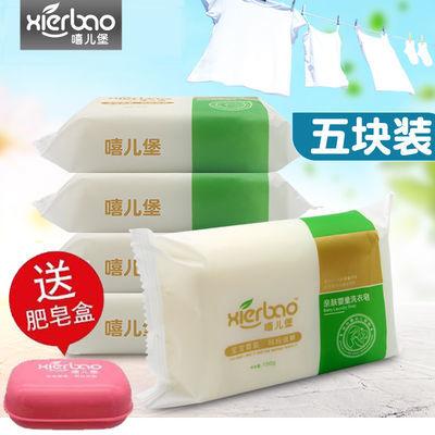【柠檬清香】婴儿洗衣皂儿童香皂尿布bb皂婴幼儿新生宝宝专用肥皂