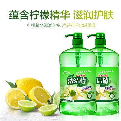 优生活青柠檬洗洁精 洗碗净家庭装餐具清洁剂大桶批发蔬菜一洗净