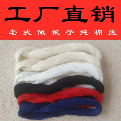 老式缝被子纯棉线结婚绗缝线疏缝线做香肠线帮棕子线做棉衣棉被线
