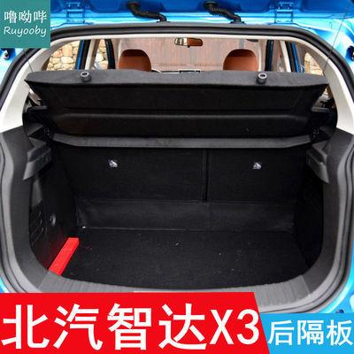 28765/19-21款北汽智达X3后备箱隔板尾箱专用隔物板遮物板搁挡板置物板