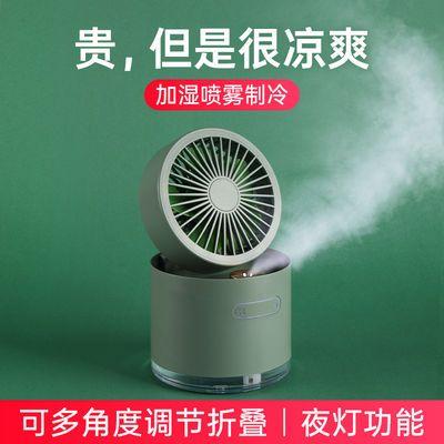 奢姿电风扇喷雾小型迷你神器充电学生上课制冷静音桌面办公室喷水
