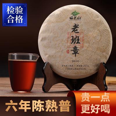 福茗山茶叶云南古树老班章普洱茶特级熟茶饼 5年陈老茶七子饼357g